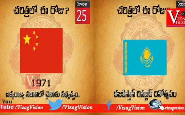 Today in History for October 25th   చరిత్రలో ఈరోజు అక్టోబర్ 25th   Today in History   VizagVision