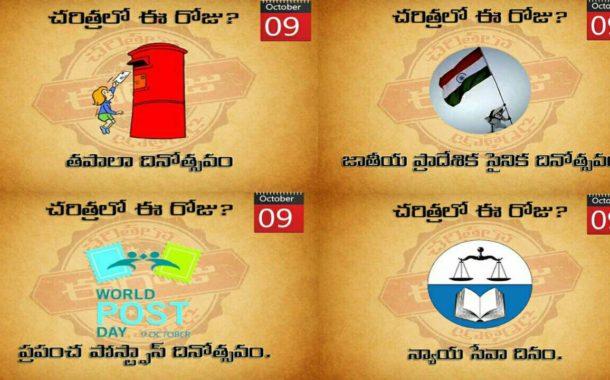 Today in History for October 09th | చరిత్రలో ఈరోజు అక్టోబర్ 09 | Today in History | VizagVision
