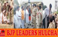 BJP Leaders Hulchal at DGP Office Vijayawada Vizag Vision