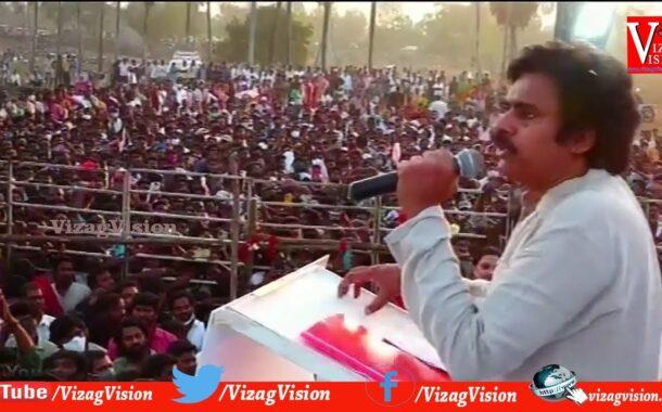 JanaSena Public Meeting | జనసేన బహిరంగ సభ | Janasena Bahiranga Sabha ichchapuram | Vizagvision