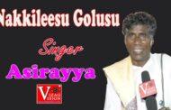 Nakkileesu Golusu | Telugu Janapadalu Singer Asirayya | Vizagvision