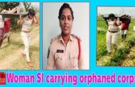 Woman SI Carrying Orphaned Corpse | అనాథ శవాన్ని మోసుకెళ్లిన మహిళా ఎస్ఐ | Srikakulam | Vizagvision