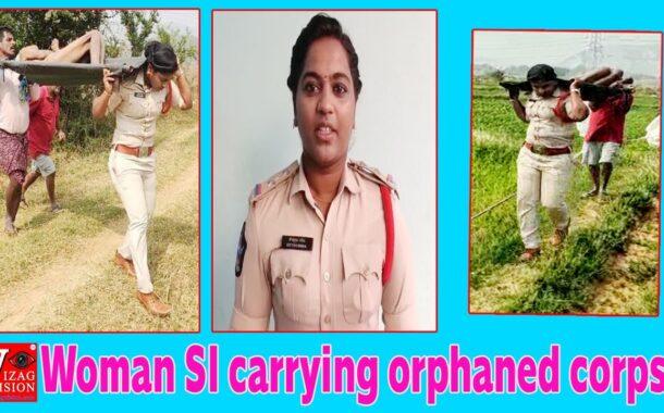 Woman SI Carrying Orphaned Corpse   అనాథ శవాన్ని మోసుకెళ్లిన మహిళా ఎస్ఐ   Srikakulam   Vizagvision