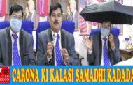 CARONA KI KALASI SAMADHI KADADAM | SMSUV | Padmasri Dr. kutikuppala Surya Rao