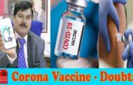 Corona Vaccine - Doubts | కరోనా వ్యాక్సిన్ - అపోహలు | Padmasri Dr. kutikuppala Surya Rao