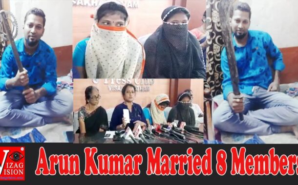 Dhanala Arun Kumar Married 8 Members   నిత్య పెళ్లి కొడుకు అరాచకాలు   Visakhapatnam   Vizagvision