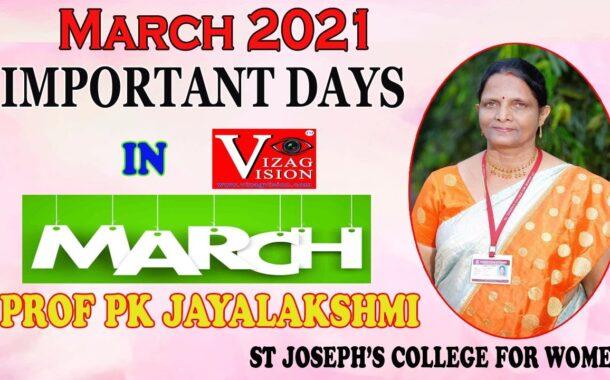Important Days March Month 2021   మార్చి నెల ముఖ్యమైన రోజులు   Vizagvision