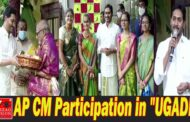 AP CM Participation in