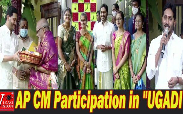 AP CM Participation in