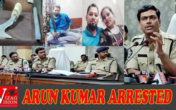 CP Press Meet   Arun Kumar Arrested   నిత్య పెళ్లి కొడుకు అరెస్ట్    Visakhapatnam   Vizagvision