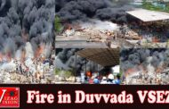 Fire in Duvvada VSEZ Short Circuit in Pooja and scrap industry in Visakhapatnam Vizagvision