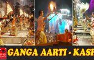 Ganga Aarti | Kashi Vishwanath | Dashashwamedh Ghat | Ganges River | Varanasi | Vizag Vision
