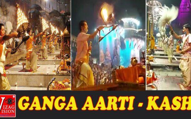 Ganga Aarti   Kashi Vishwanath   Dashashwamedh Ghat   Ganges River   Varanasi   Vizag Vision