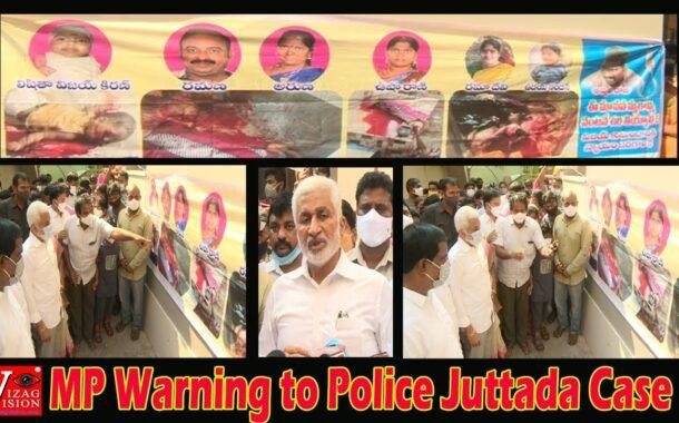 MP Vijay Sai Reddy Warning to Police Juttada Case జుత్తాడ కేసు కుటుంబానికి చెందిన బాధితులను పరామర్శి