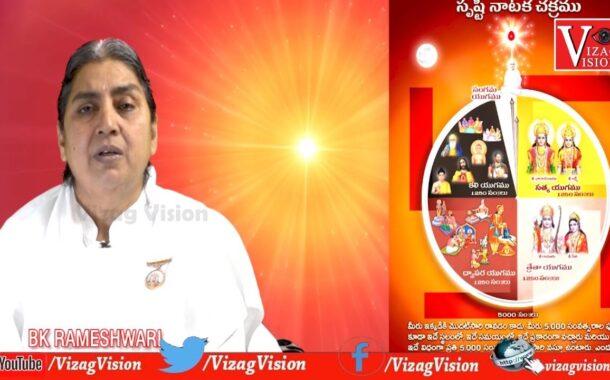 Spiritual Significance of Ugadi festival Sister BK Rameswari Prajapita Brahma kumaris  Visakhapatnam