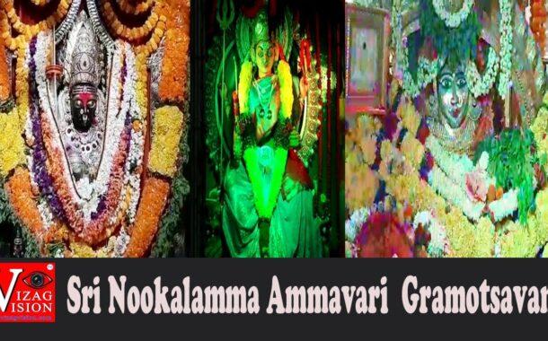 Sri Nookalamma Ammavari Thalli Amavasya Gramotsavam Visakhapatnam,Vizag Vision