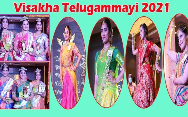 Visakha Telugammayi - 2021   Ramp Walk   Grand Final   Beauty Ladies   Visakhapatnam   Vizagvision
