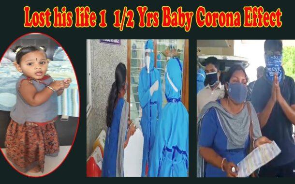 కరోనా బారిన పడి ప్రాణాలు కోల్పోయిన ఏడాదిన్నర పాప in KGH Visakhapatnam Vizagvision