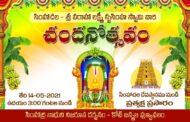 శ్రీ వరాహ లక్ష్మీ నరసింహ స్వామి - చందనోత్సవం ప్రత్యక్ష ప్రసారం 2021 Courtesy by simahadri Swamy