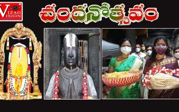 శ్రీ వరాహ లక్ష్మీ నరసింహ స్వామి - సింహాద్రి స్వామి నిజరూప దర్శనం చందనోత్సవం 2021 Visakhapatnam