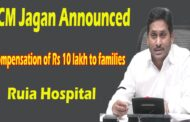 CM Jagan Announced Compensation of Rs 10 lakh to families Tirupathi Ruia Hospital Vizagvision