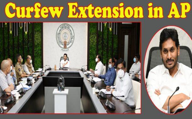 ఏపీలో కర్ఫ్యూ  పొడిగింపు   Govt  Extends Curfew    Till Month End  Vizagvision