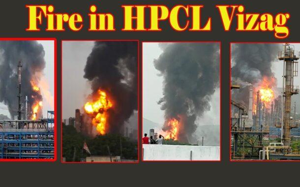విశాఖ HPCL లో అగ్ని ప్రమాదం || Massive Fire Mishap At Visakha HPCL || Vizagvision