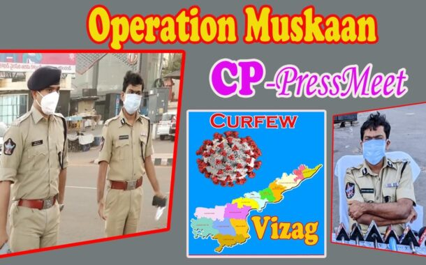 Operation Muskaan | Police Commissioner | Manish Kumar Sinha | Visakhapatnam  | Vizagvision