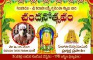 Sri VarahaLakshmi NrusimhaSwamy Chandanotsava to be held at Simhachalam Temple on14th May
