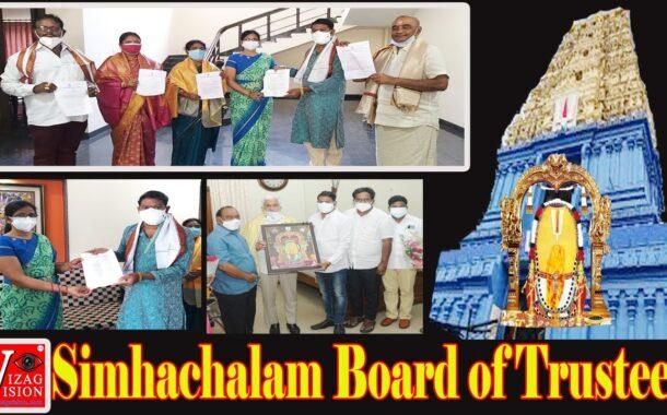 ఘనంగా సింహాచలం ధర్మకర్తల మండలి ప్రత్యేక ఆహ్వానితులు  పదవీబాధ్యతలు నియామక Visakhapatnam Vizagvision