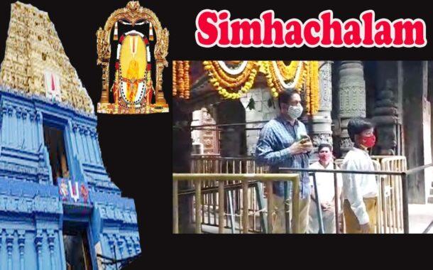 శ్రీవరాహలక్ష్మీనరసింహస్వామి చందనోత్సవం తర్వాత భక్తులకు ఈరోజు తొలి దర్శనం  Visakhapatnam Vizagvision