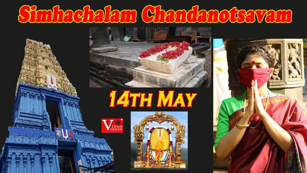 చందనోత్సవానికి సిద్ధమవుతున్న సింహగిరి on 14th May in Visakhapatnam Vizagvision