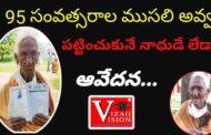 95 సంవత్సరాల ముసలి అవ్వ ఆవేదన | పట్టించుకునే నాధుడే లేడా | నర్సీపట్నం | Visakhapatnam | Vizagvision