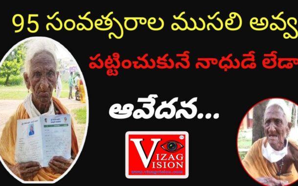 95 సంవత్సరాల ముసలి అవ్వ ఆవేదన   పట్టించుకునే నాధుడే లేడా   నర్సీపట్నం   Visakhapatnam   Vizagvision
