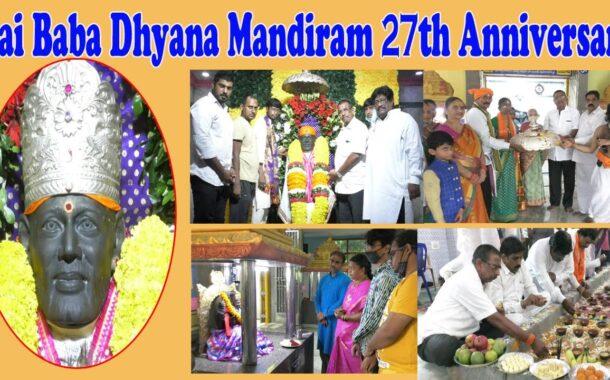 శ్రీ షిర్డీ సాయిబాబా ధ్యాన మందిరం 27వ వార్షికోత్సవ విజయదశమి పూజా మహోత్సవములు Rly New Colony Vizag